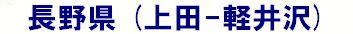 長野 (上田-軽井沢)