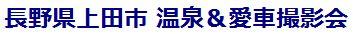 長野県上田市 温泉&愛車撮影会