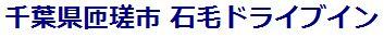 千葉県匝瑳市 石毛ドライブイン