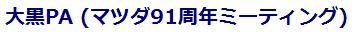 大黒PA(マツダ91周年記念ミーティング)
