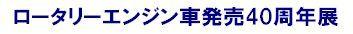 ロータリーエンジン車発売40周年展