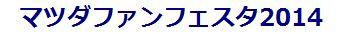 マツダファンフェスタ2014 in OKAYAMA