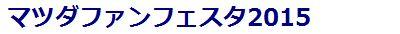 マツダファンフェスタ2015 in OKAYAMA