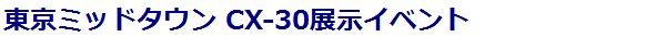 東京ミッドタウン「CX-30展示イベント」