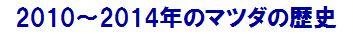 マツダの歴史・歴代モデル <2010〜2014年>
