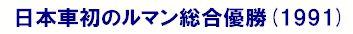 日本車初のルマン総合優勝(1991)