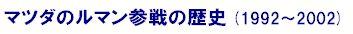 マツダのルマン参戦の歴史(1992〜2002)