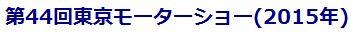 第44回東京モーターショー(2015年)