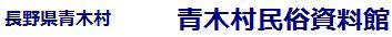 長野県青木村 青木村民俗資料館