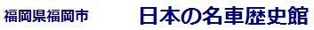 福岡県福岡市 日本の名車歴史館