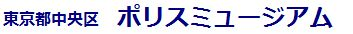 東京都中央区 ポリスミュージアム(警察博物館)